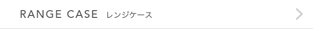RANGE CASE(レンジケース)