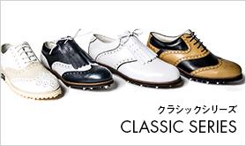 CLASSIC SERIES クラシックシリーズ