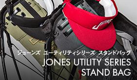 JONES UTILITY SERIES STAND BAG ジョーンズ ユーティリティシリーズ スタンドバッグ
